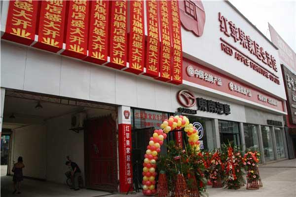 香港红苹果家具_香港红苹果家具乐山旗舰店盛大开业