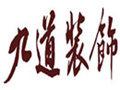乐山九道装饰工程有限公司